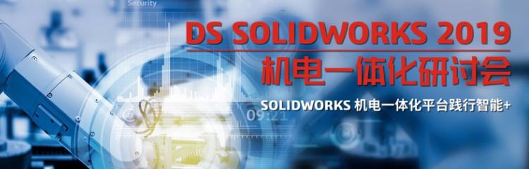 SOLIDWORKS 2020新产品发布会
