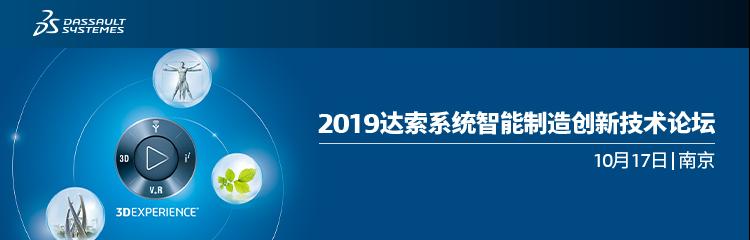 2019达索系统智能制造创新技术论坛